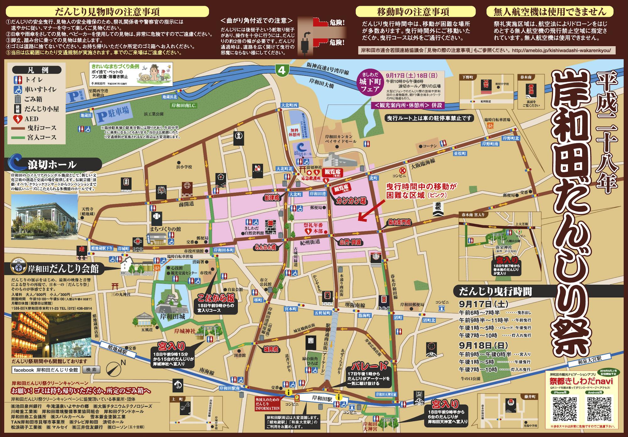 H28岸和田だんじり祭map