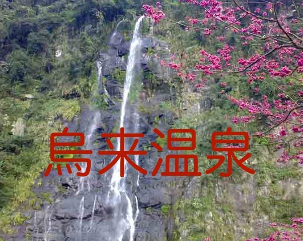 烏来温泉2