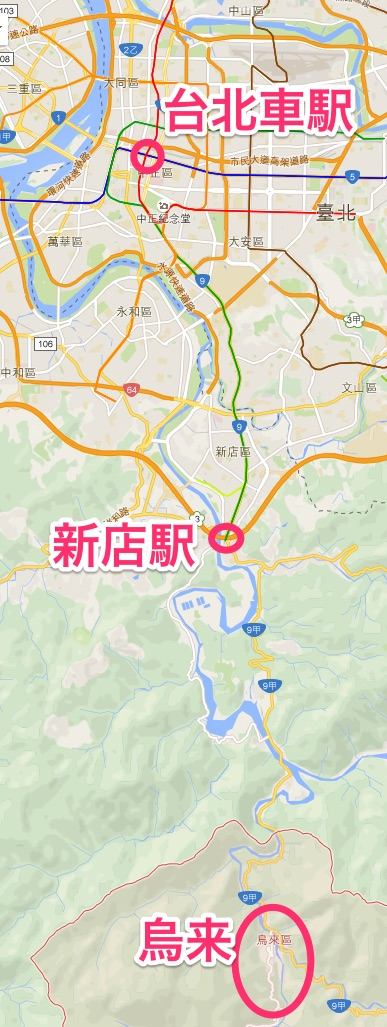 台北・新店・烏来