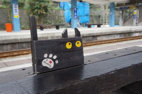 平渓線猫駅