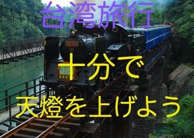 台湾旅行十分
