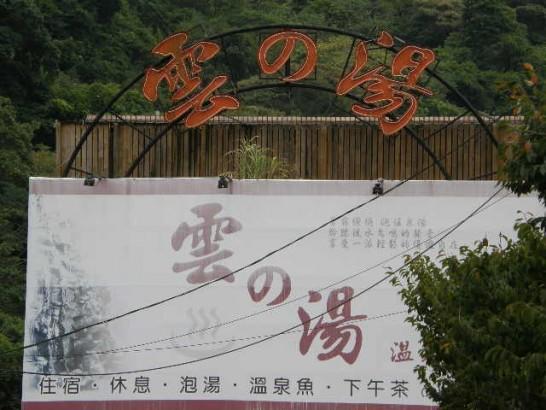 「の」看板