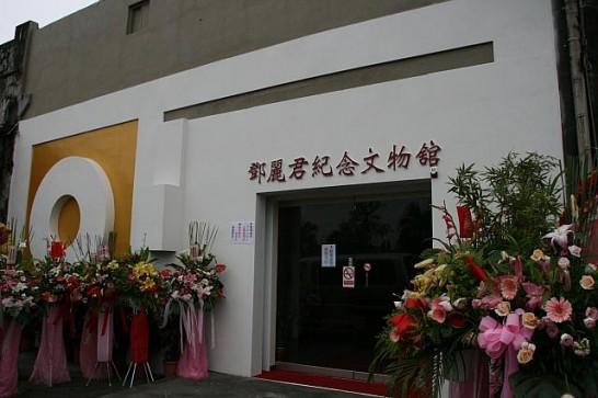 鄧麗君紀念文物館