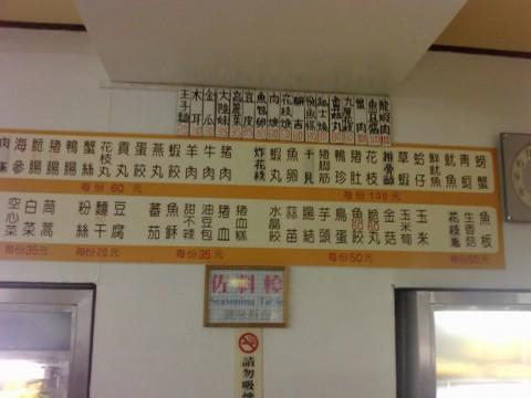 松江自助火鍋城メニュー