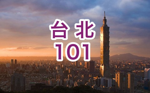 台北101表紙