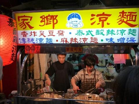 家郷涼麺店