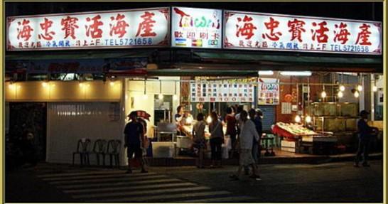 海鮮専門料理屋
