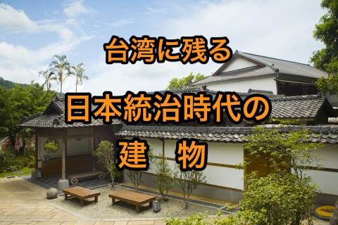 日本統治時代の建物