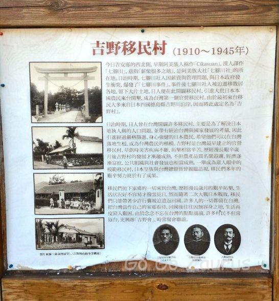 吉野移民村
