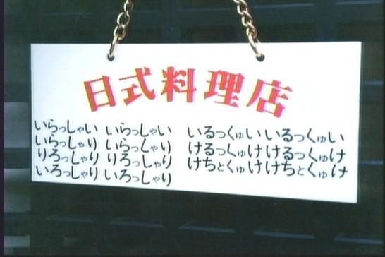 変な日語看板
