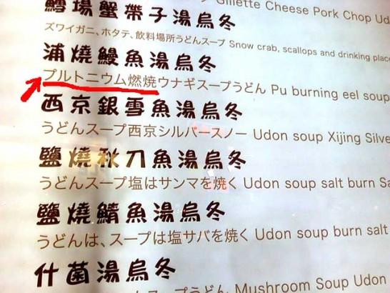 変な日語看板3