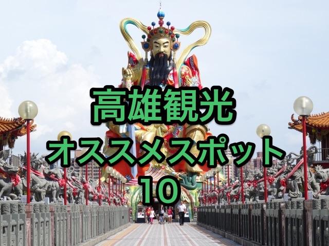高雄観光オススメ10