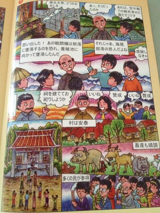 飛虎将軍廟漫画
