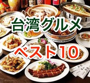 台湾美食2