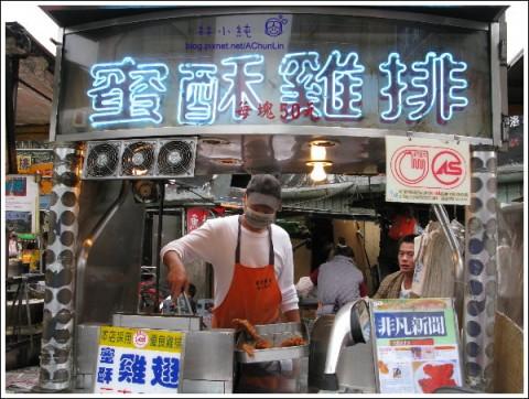 蜜酥鶏排店