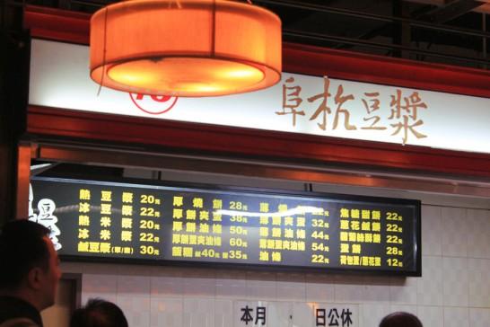 阜杭豆漿店舗