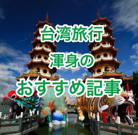 台湾旅行おすすめブログ