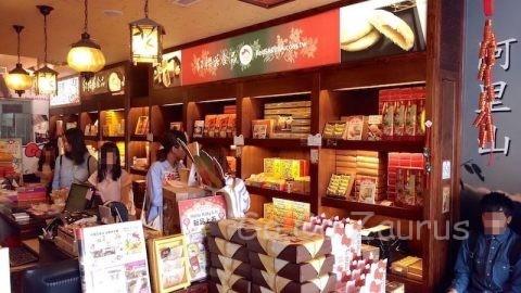 紅桜花食品店舗内