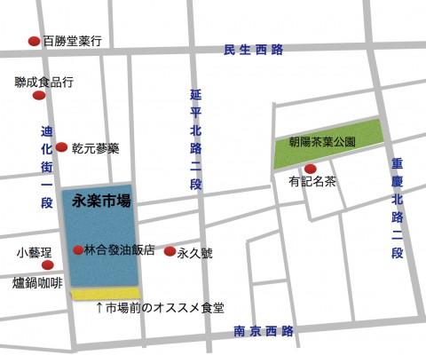 迪化街の地図