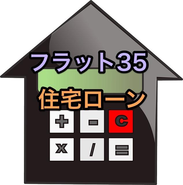 長期住宅借入