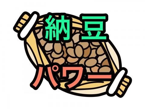 納豆パワー