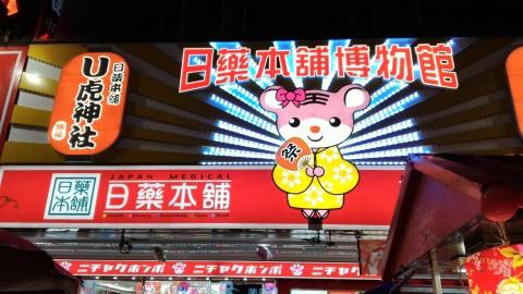 日本の薬だけ売っている高雄の薬店