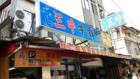 三牛牛肉麺店