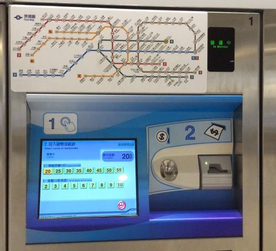 MRT乗車コイン発売機2