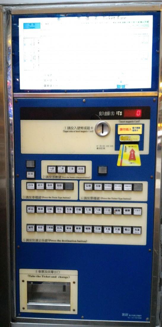 押しボタン式券売機