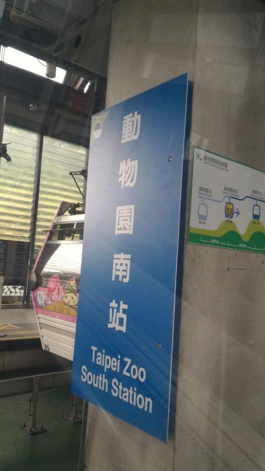 動物園駅の次の駅、動物園は広い