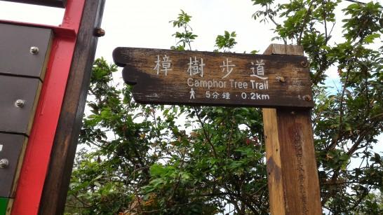 猫空駅から少し歩いたらこの標識