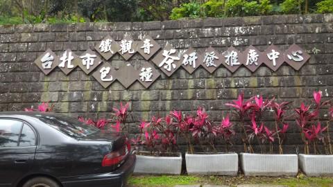 台北市鉄観音包種茶研発推廣中心表示