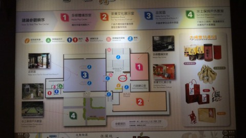 台北市鉄観音包種茶研発推廣中心平面図