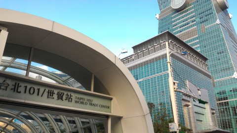 台北101/世貿駅と台北101