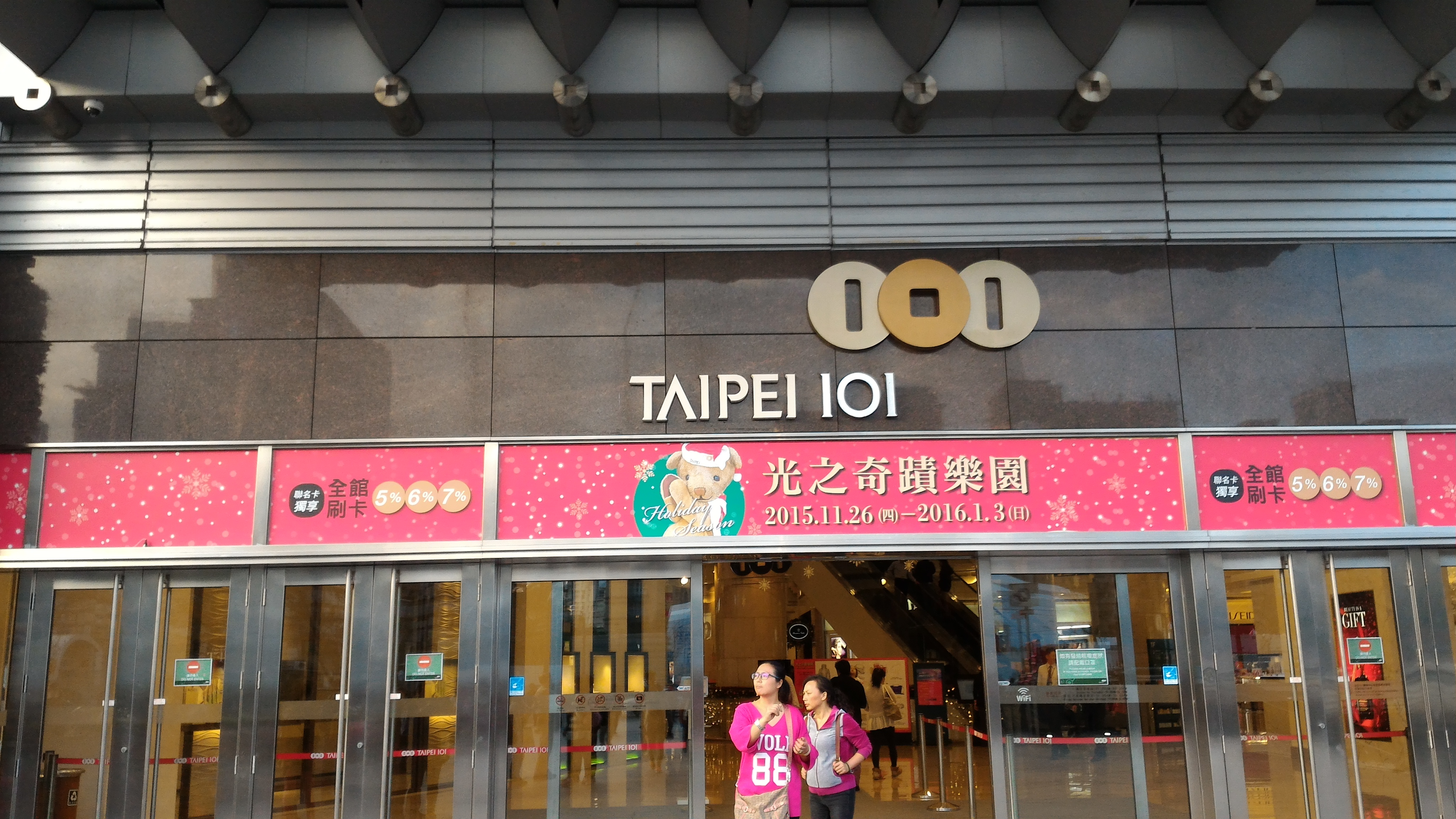 台北101 1階入り口