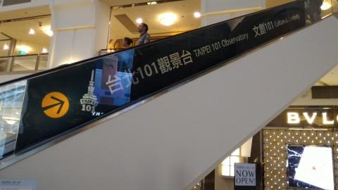 台北101 4〜5階間のエスカレーター