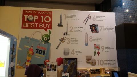 台北101 5階 土産人気ベスト10