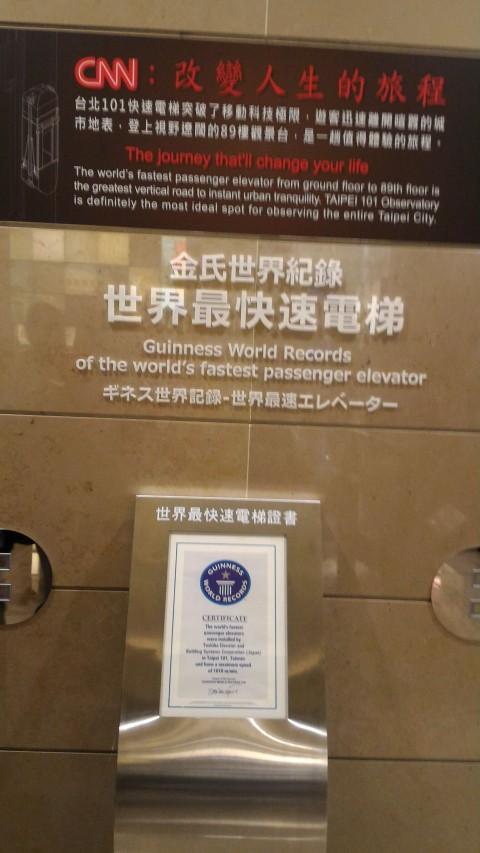 台北101 エレベーター速度ギネス世界記録
