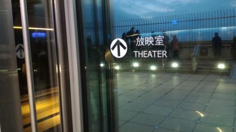 台北101 91階 映写室