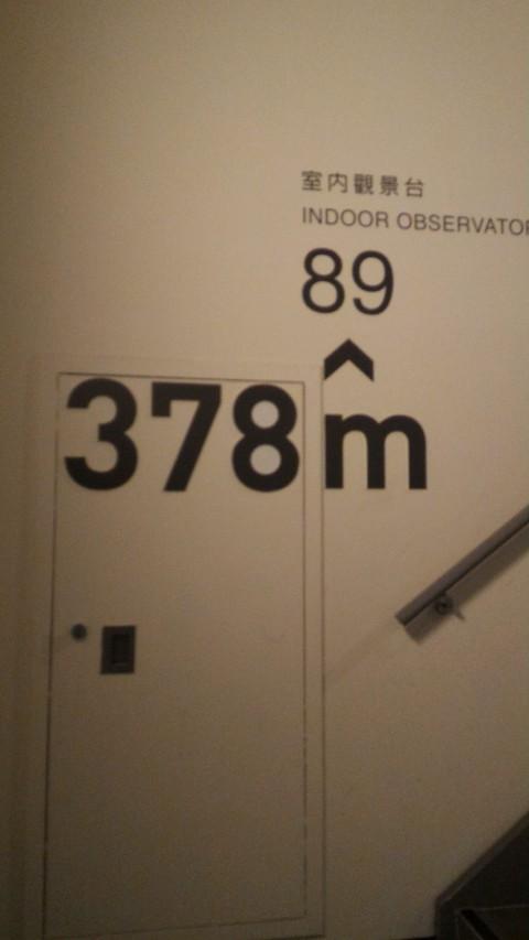 台北101 室内展望台への階段