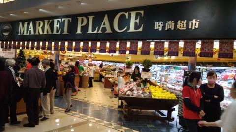 台北101 B1 MARKET PLACE