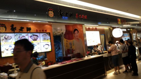台北101 B1 薬膳料理と牡蠣オムレツの店