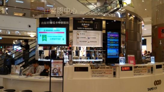 台北101サービスセンター