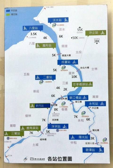 レンタサイクル・ショップ位置図