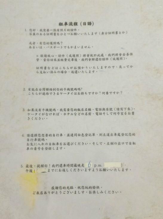 租車流程(レンタサイクル手順)