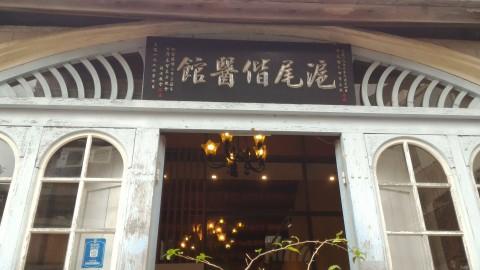 淡水教会右の滬尾偕医館カフェ