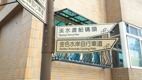 淡水自転車道の標識