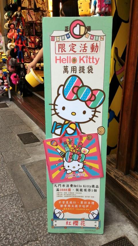 キティちゃん看板