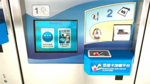 悠遊カードのチャージ機