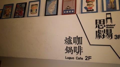 爐鍋咖啡 階段
